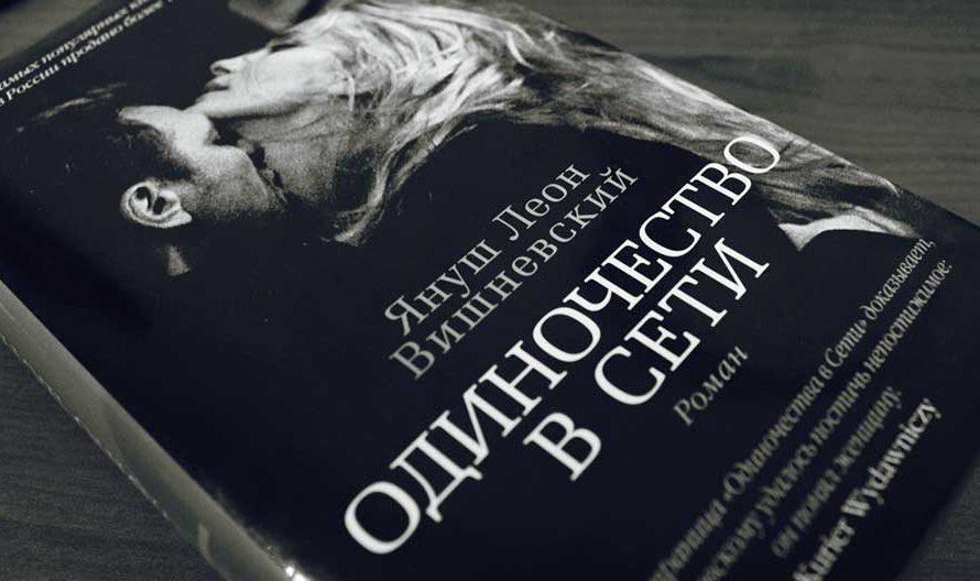 """Роман """"Одиночество в сети"""" Януш Вишневский"""