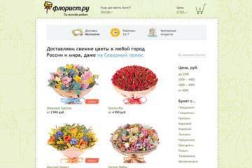 Интернет-магазин цветов Florist.ru отзывы