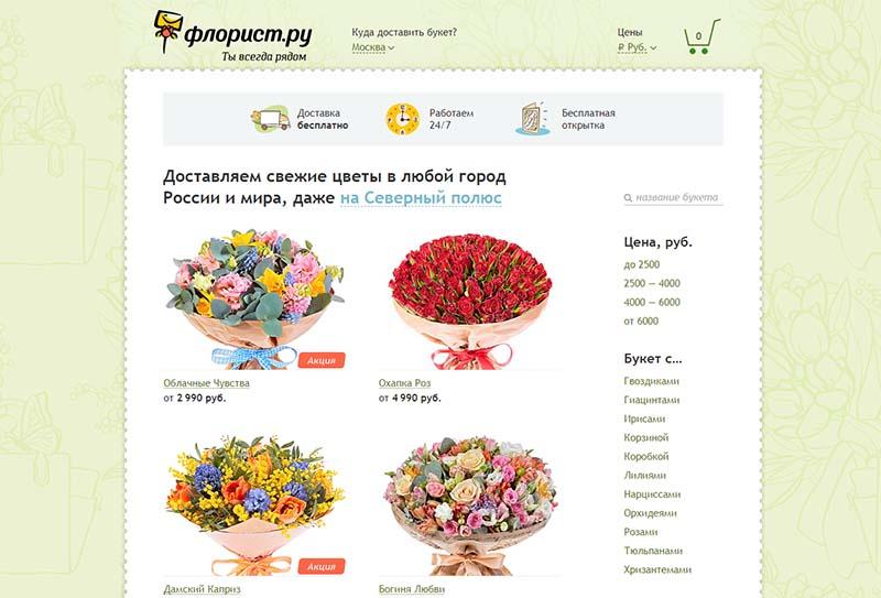 Интернет-магазин цветов Florist.ru (флорист.ру)