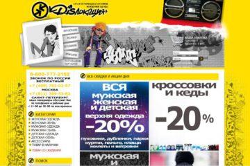 Интернет-магазин Дислокация (disloc.ru)