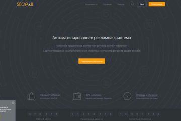 Сервис seopult.ru