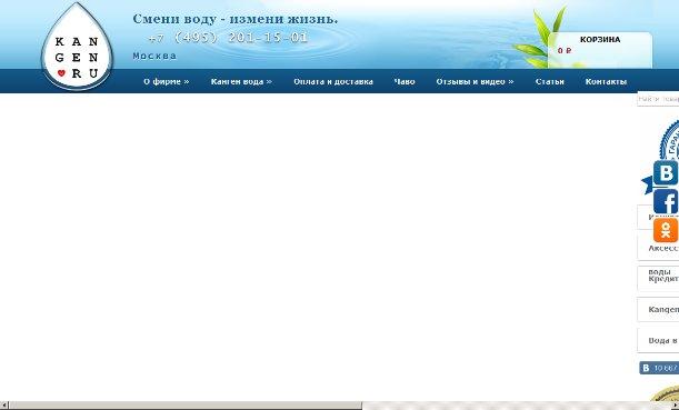 Компания Kangen.Ru (Вода Канген) отзывы