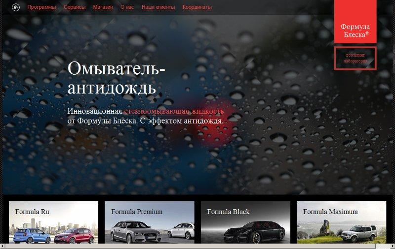 Сервис MR.CAP (Формула Блеска) в Петербурге