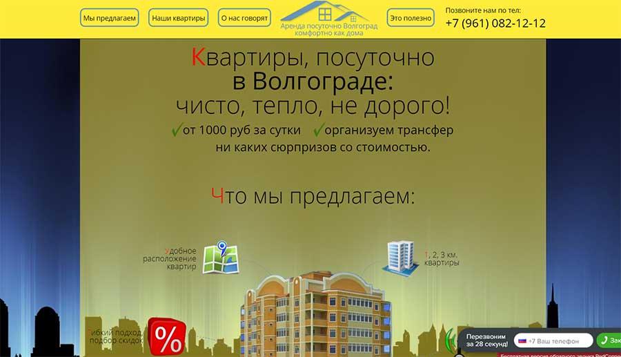 Квартиры на сутки в Волгограде на www.posutochno34.com
