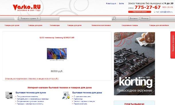 Интернет-магазин Vasko.ru (Васко.ру)