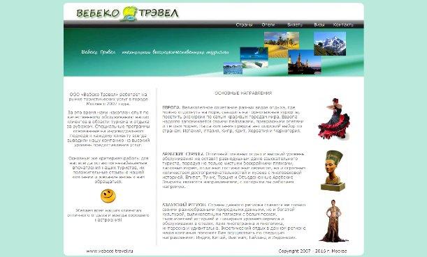 Турфирма Вебеко-тревел отзывы