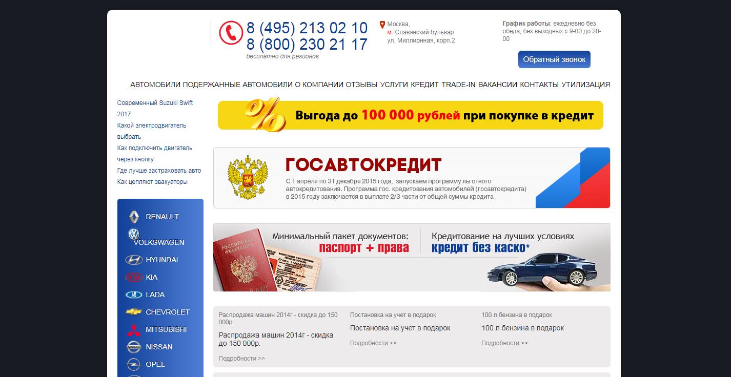Автоцентр Кунцево