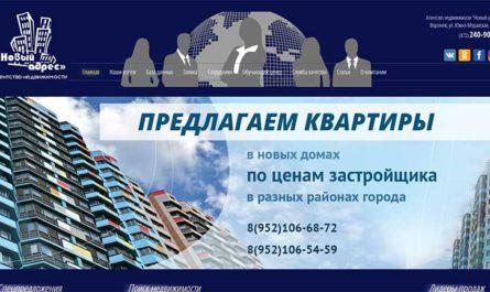 Агентство недвижимости Новый Адрес, Воронеж