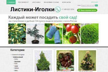 Интернет-магазин саженцев Листики-Иголки (listiki-igolki.ru) отзывы