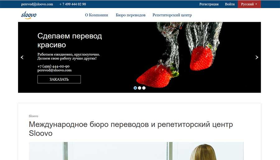 Бюро переводов Sloovo