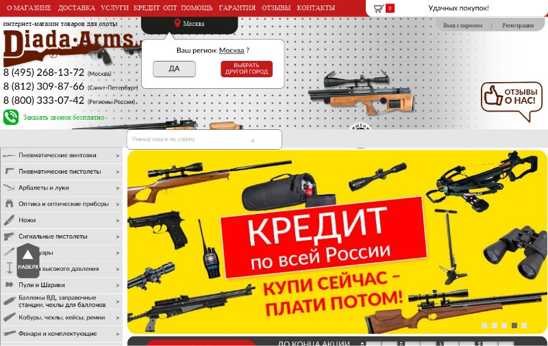магазин diada-arms.ru