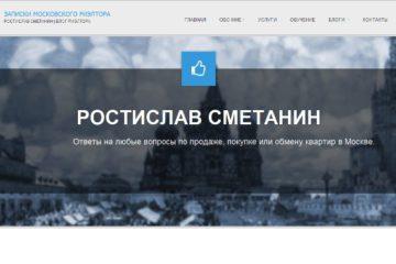 Риэлтор Ростислав Сметанин отзывы