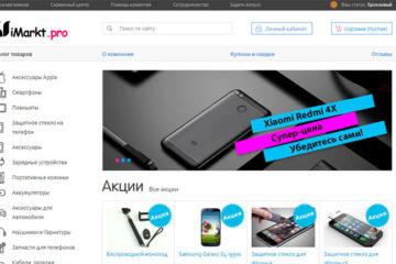 Интернет-магазин электроники imarkt.pro