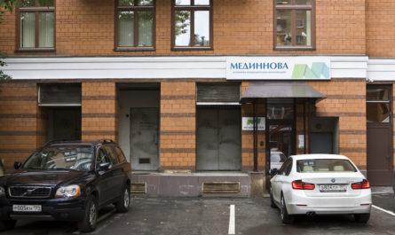 Клиника Мединнова отзывы