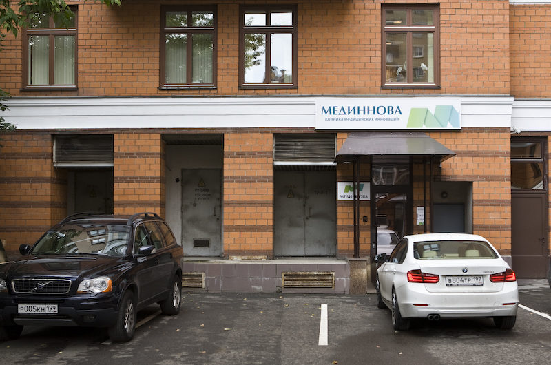 Клиника Мединнова