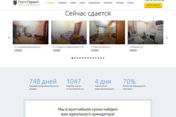 Агентство недвижимости ГОСТ ГАРАНТ