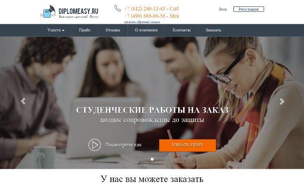 Компания DiplomEasy отзывы