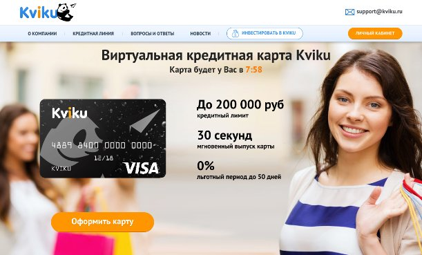 Виртуальная кредитная карта Kviku отзывы