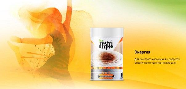 Напиток NutriStrike Energy отзывы