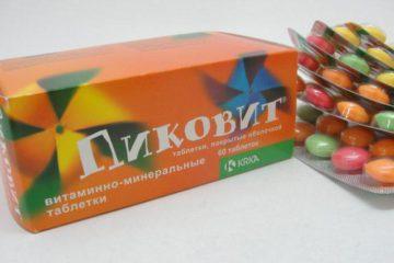 Витамины Пиковит отзывы