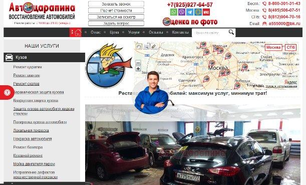 Автосервис ООО Автоцарапина