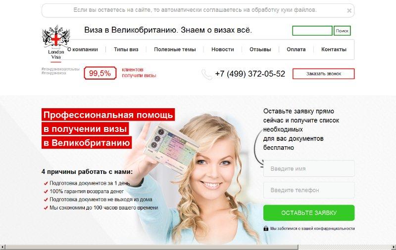 Компания London Visa (londonvisa.ru)