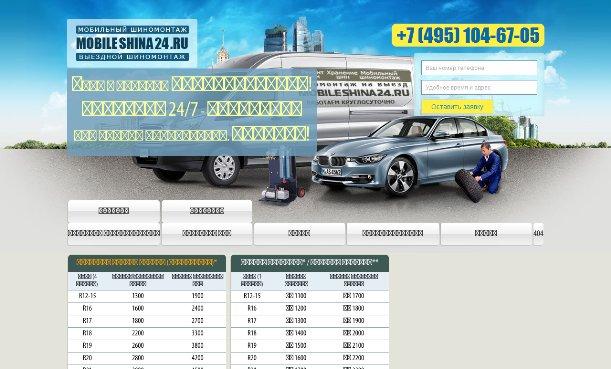 Мобильный шиномонтаж – mobileshina24.ru