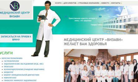 Медцентр Визави в Тольятти отзывы