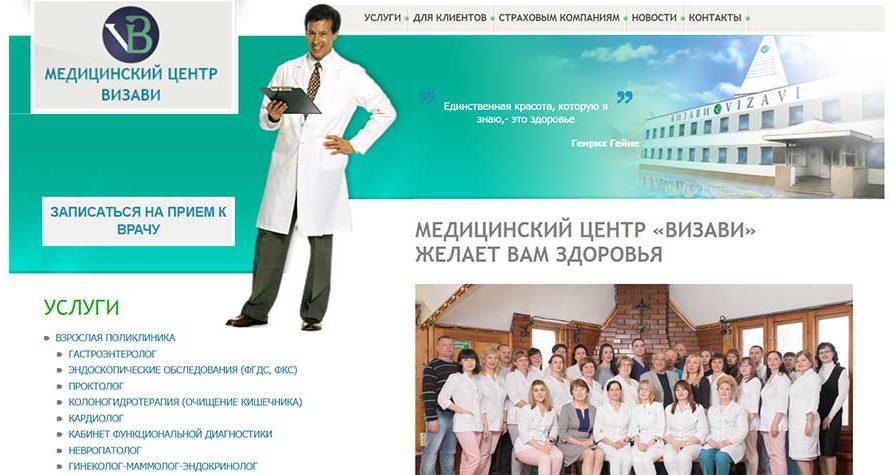 Медцентр Визави в Тольятти