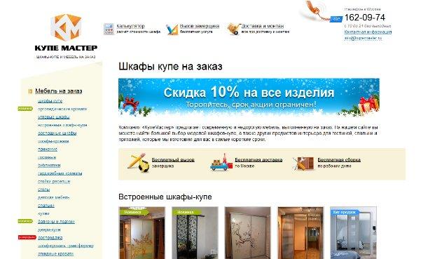 Компания Купе Мастер – kupemaster.ru