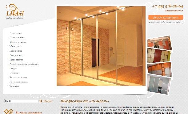 Компания Л-мебель