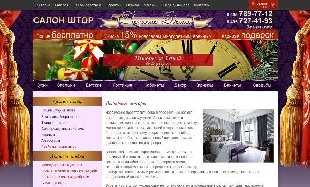 Салон штор Хорошо дома (horosho-doma.ru)