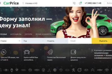 Carprice.ru (Карпрайс)
