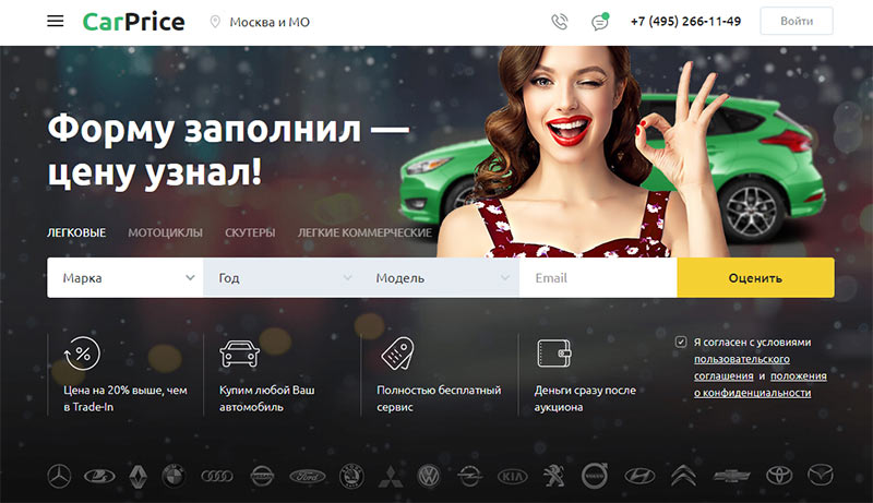 Продажа авто на Carprice.ru (Карпрайс)