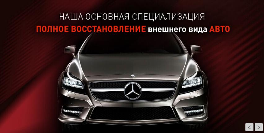 Автосервис Дефектов-нет рф
