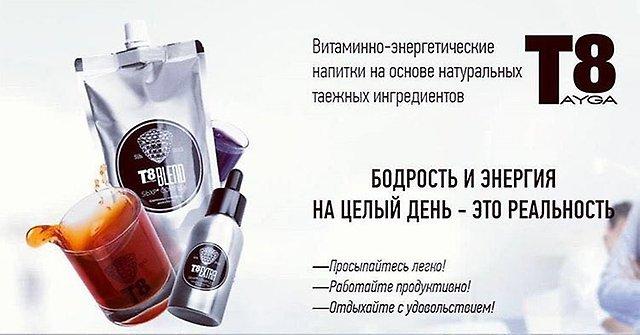 Витаминный напиток Тайга 8 отзывы