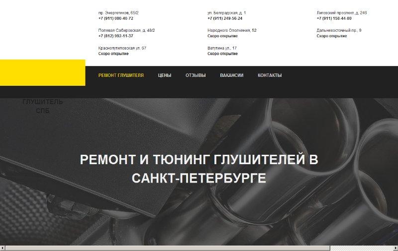 ООО «Глушитель в СПб»