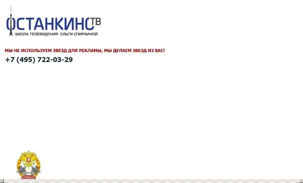 Школа телевидения Ольги Спиркиной отзывы