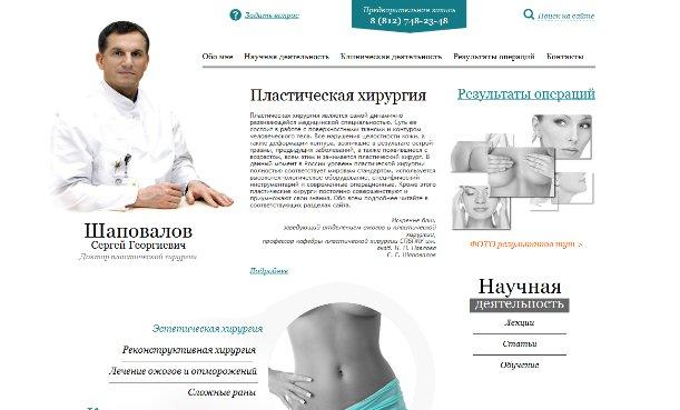 Пластический хирург Шаповалов Сергей Георгиевич отзывы
