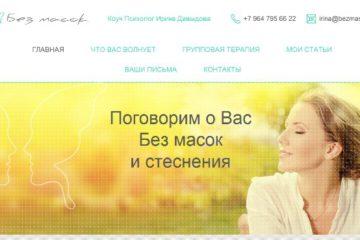 Частный психолог Ирина Давыдова отзывы