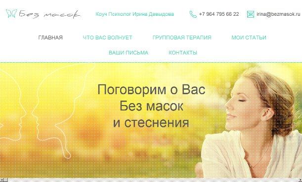 Частный психолог Ирина Давыдова