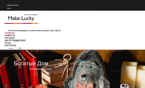 Интернет-магазин make-lucky.ru