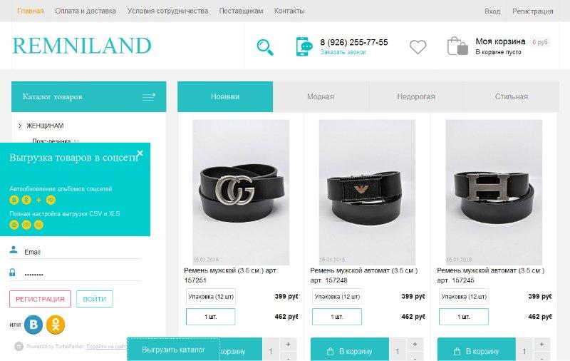 Интернет-магазин remniland.ru