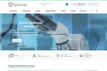 Экспертно-правовой центр Прометей отзывы