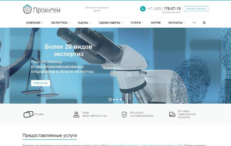 Экспертно-правовой центр Прометей