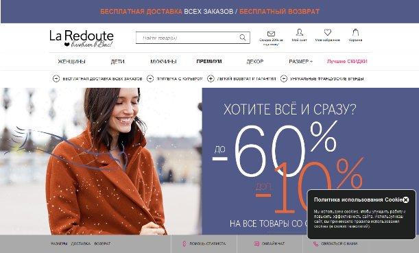Интернет-магазин La Redoute