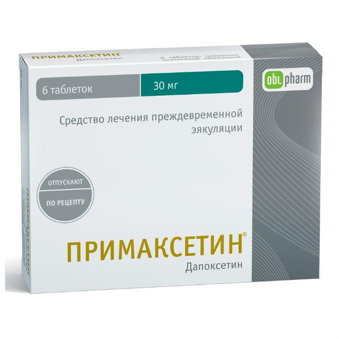 Примаксетин отзывы