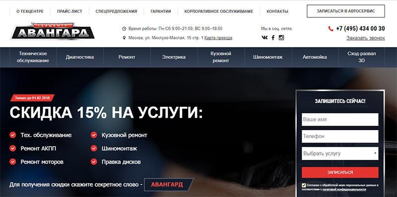 Автотехцентр Авангард
