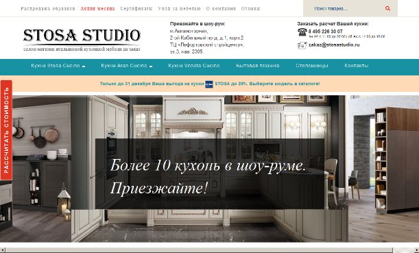 Салон кухни STOSA STUDIO