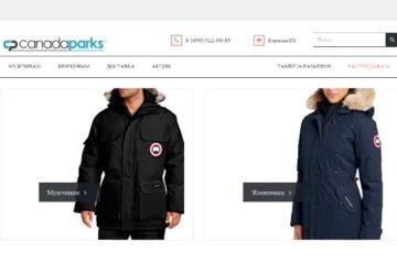 Интернет-магазин canada-parks.ru